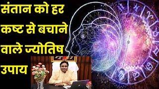 Astrology Tips For Kids: संतान को हर कष्ट से बचाने वाले अचूक ज्योतिष उपाय Guru Mantra GD Vashisht - ITVNEWSINDIA