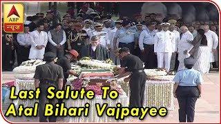 Last Rite of Atal Ji: Last Salute Accorded To Former PM Atal Bihari Vajpayee At Smriti Sthal   - ABPNEWSTV
