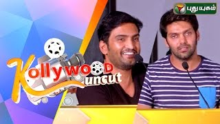 Kollywood Uncut 07-08-2015 – Puthuyugam tv Show