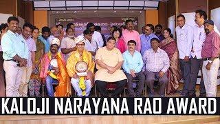 Kaloji Narayana Rao Award to Vandemataram Srinivas and Chandrabose | TFPC - TFPC