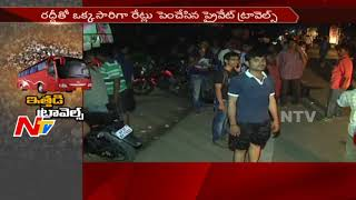 Private Travels Rise Ticket Charges Over Festive Season || NTV - NTVTELUGUHD