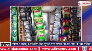 video : रेवाड़ी में तंबाकू व निकोटिन वाले गुटका, पान-मसाला पर एक साल के लिए प्रतिबंध