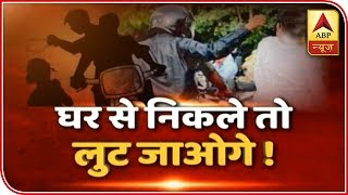 Sansani: Woman wearing gold jewelry become victim of 'golden gang' - ABPNEWSTV