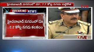Police Busted Huge Hawala Racket in Hyderabad l Rs 7 Crs Money Seized l CVR NEWS - CVRNEWSOFFICIAL