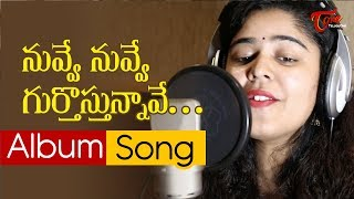 Nuvve Nuvve Gurthosthunnave album Song | By Laxman Reddy and Lipsika | TeluguOne - TELUGUONE