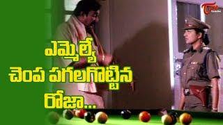 MLA చెంప పగలగొట్టిన రోజా.. | Roja Ultimate Movie Scenes | TeluguOne - TELUGUONE