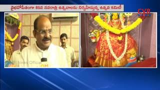Sharan Navaratri Utsavalu Begins at Bala Tripura Sundari Temple in Rajamahendravaram | CVR News - CVRNEWSOFFICIAL