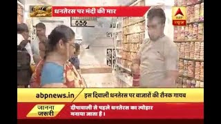 Markets remain vacant and colourless on Dhanteras due to recession - ABPNEWSTV