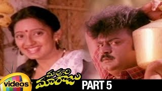Maa Voori Maaraju Telugu Full Movie HD | Vijayakanth | Kanaka | Superhit Telugu Movies | Part 5 - MANGOVIDEOS