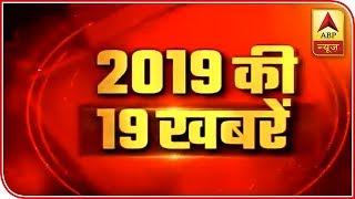 Kaun Banega Pradhanmantri: 19 big political news of the day - ABPNEWSTV