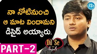Krishna Teja IAS Exclusive Interview Part #2 || Dil Se With Anjali #105 - IDREAMMOVIES
