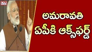 అమరావతి ఏపీకి ఆక్స్ ఫర్డ్ l PM Narendra Modi Telugu Speech In Guntur | CVR NEWS - CVRNEWSOFFICIAL