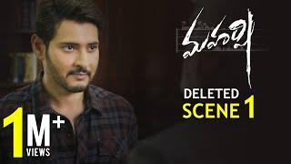 Maharshi Deleted Scene 1 - Mahesh Babu | Vamshi Paidipally - DILRAJU