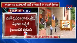 BJP poll campaign to be statred from 15 september | Amit Shah | CVR NEWS - CVRNEWSOFFICIAL