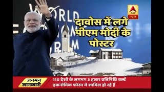 Jan Man: PM Modi in Davos for WEF summit, to host global CEOs on dinner - ABPNEWSTV