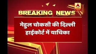 PNB Scam: Mehul Choksi files plea in Delhi HC for quashing FIR against him - ABPNEWSTV