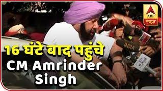 Dussehra Mishap: Punjab CM Captain Amarinder Singh reaches Amritsar - ABPNEWSTV