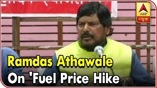 Ghanti Bajao Follow Up: Union Minister Ramdas Athawale 'NOT AFFECTED'  by fuel price hike - ABPNEWSTV