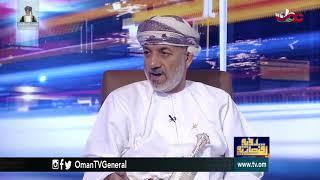 رؤية اقتصادية | عمان تحتفل .. عين على رصيد السنين وأخرى على المستقبل