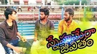 #shortfilm#telugushortfilm#friendship Sneha Mera jeevitham//Telugu// short film //latest short film - YOUTUBE