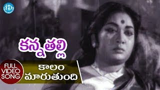 #Mahanati Savitri's Kanna Thalli Movie Songs - Kaalam Maruthundi Video Song | Sobhan Babu - IDREAMMOVIES