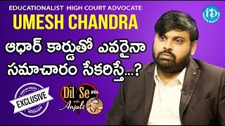 Educationalist & High Court Advocate Umesh Chandra Full Interview  || Dil Se With Anjali #114 - IDREAMMOVIES