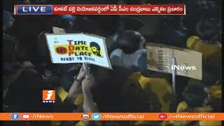 Chandrababu Naidu Speech at Road Show in Kukatpally | Campaign For Nandamuri Suhasini | iNews - INEWS
