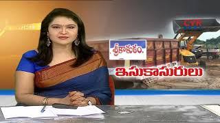 యథేచ్ఛగా ఇసుక అక్రమ రవాణా | Illegal sand mining in Srikakulam | CVR Special Drive - CVRNEWSOFFICIAL