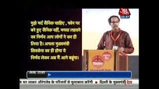 Uddhav Thackeray Slams BJP And PM Modi; Says Modi Govt Came To Power By Spreading Lies - AAJTAKTV