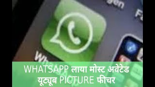 In Graphics: whatsapp rolls out youtube picture in picture feature - ABPNEWSTV
