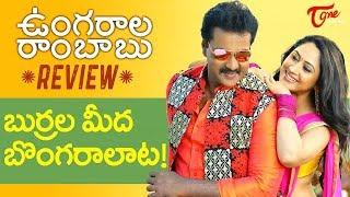 Ungarala Rambabu Movie Review & Highlights | Sunil, Mia George, Prakash Raj, Kranthi Madhav - TELUGUONE