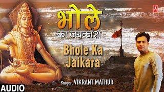 भोले का जयकारा I Bhole Ka Jaikara I VIKRANT MATHUR I New Shiv Bhajan I Full Audio Song - TSERIESBHAKTI