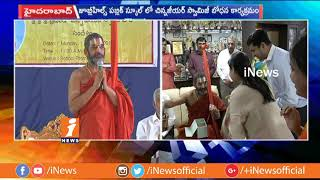 Chinna Jeeyar Swami Teaching In JuBilee Hills Public School | Hyderabad | iNews - INEWS
