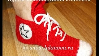 Носки-Кеды - 3 часть - Crochet socks sneakers - вязание крючком