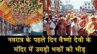 video : नवरात्र के पहले दिन वैष्णो देवी के मंदिर में उमड़ी भक्तों की भीड़