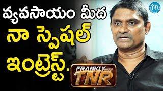 వ్యవసాయం మీద నా స్పెషల్ ఇంట్రెస్ట్ - RCM Raju | Frankly With TNR | Talking Movies With iDream - IDREAMMOVIES