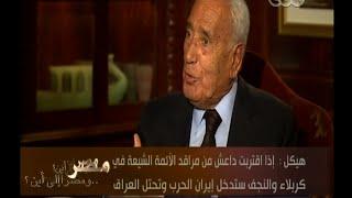 هيكل: إيران ستحتل العراق إذا اقتربت 'داعش' من مراقد الأئمة الشيعة