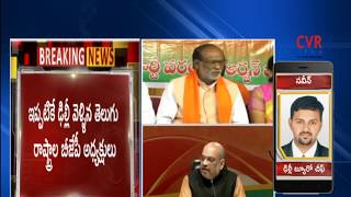 Amit Shah To Hold Meeting With AP And Telangana BJP Leaders Today In Delhi | CVR News - CVRNEWSOFFICIAL