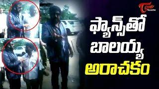 Balakrishna Abuses His Fans #FilmGossips - TELUGUONE