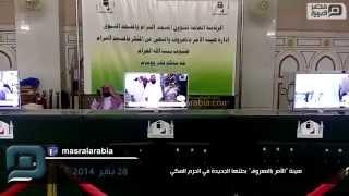 بالفيديو.. الأمر بالمعروف والنهي عن المنكر بثوب جديد في الحرم المكي
