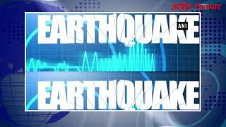 video : अलास्का में भूकंप के तेज झटके, तीव्रता 6.4
