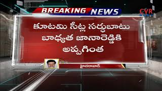 T Congress Core Committee Meeting Ends In Hyderabad | CVR NEWS - CVRNEWSOFFICIAL