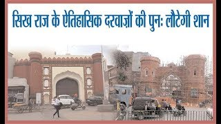 सिख राज के ऐतिहासिक दरवाज़ों की पुन : लौटेगी शान
