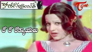 Korikale Gurralaithe Songs    Re Re Raekkaayalu    Jayamalini, Murali Mohan    #KorikaleGurralaithe - TELUGUONE