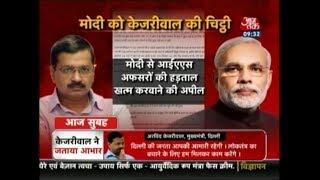 Delhi CM Kejriwal का धरना 7वें दिन भी जारी, 4 राज्यों के CM आज करेंगे PM Modi से मुलाकात - AAJTAKTV