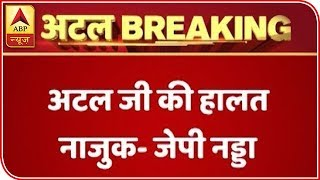 ABP News LIVE | Atal Bihari Vajpayee's condition is critical:  Health Minister JP Nadda - ABPNEWSTV