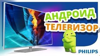 Зачем нужен телевизор на Android ? Обзор Philips PFT6500, PFT6510, PFT6520, PFT6550