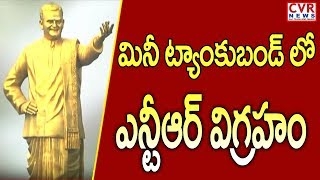 CM Chandrababu Naidu to unveil tallest NTR statue in Sattenapalli today | CVR News - CVRNEWSOFFICIAL