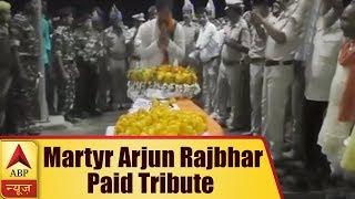 IED blast by Naxals: Martyr Arjun Rajbhar paid tribute, last rites performed in Ghazipur - ABPNEWSTV