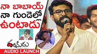 Ram Charan Emotional Words About Pawan Kalyan @ Darshakudu Movie Audio Launch | TFPC - TFPC